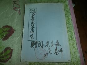 东医寿世保元全 E5