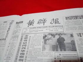 黄骅报  总第11期    【588】
