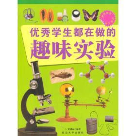 H-博识教育泛读文库[彩版]:优秀学生都在做的趣味实验(四色)