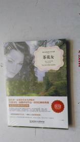 茶花女(名家名译世界文学名著-教育部新课标推荐读物)