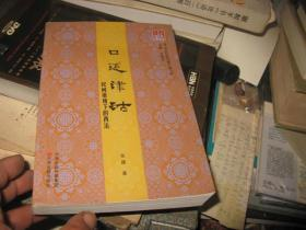 津沽文化研究集刊 口述津沽:民间语境下的西沽