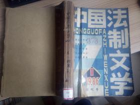 中国法制文学-双月刊 1986年全年六期合订本   第1期创刊号