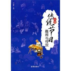 中国传统节日趣闻与传说