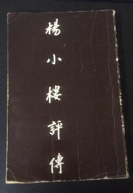几礼居戏曲丛书第六种 《杨小楼评传》 1978年初版