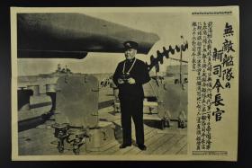 侵华史料《日军无敌舰队的新司令长官》1937年2月5日 图为日本海军旗舰陆奥号上的永野司令长官  时事写真新报社 老照片 写真 插图 单面 印刷品  右侧有事件详细说明