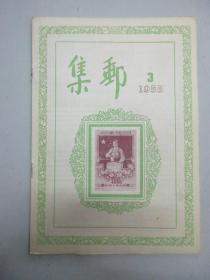 《集邮》1955年第3期(总第3期)人民邮电出版社 16开18页