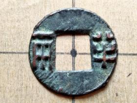 118 西汉:早期【四铢半两】美品爆字  西汉朝古铜钱铜币古玩收藏镇宅保真品包老