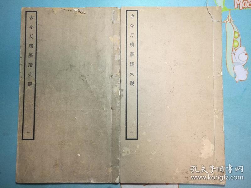 古今尺牍墨迹大观——1928年中华书局印,16册全