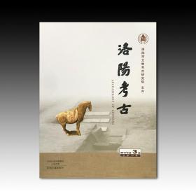 《洛阳考古·第18辑》