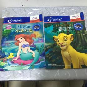迪士尼英语家庭版 狮子王 小美人鱼 两册合售