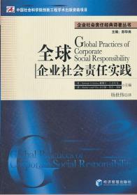 企业社会责任经典译著丛书:全球企业社会责任实践