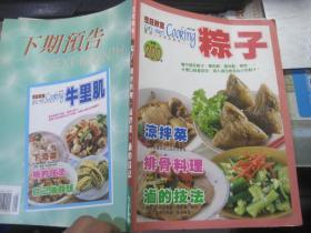 烹饪教室5(粽子、凉拌菜、排骨料理、卤的技法)【铜版纸彩印】