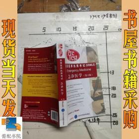 美国医师执照考试丛书:急诊医学(第2版)
