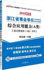 中公浙江省事业单位考试用书2015综合应用能力A类综合管理类A类专用最新版