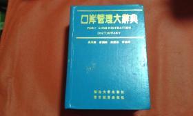 口岸管理大辞典