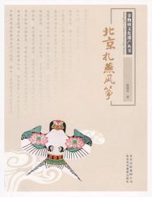 非物质文化遗产丛书:北京扎燕风筝