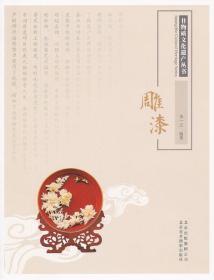 非物质文化遗产丛书:雕漆