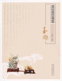 非物质文化遗产丛书:玉雕