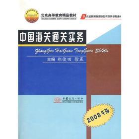 中国海关通关实务(2008年版)