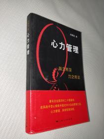 心力管理(作者刘鹏凯签名本)
