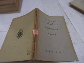 木材与化学工业-化学工业小丛书 第十一种  馆藏