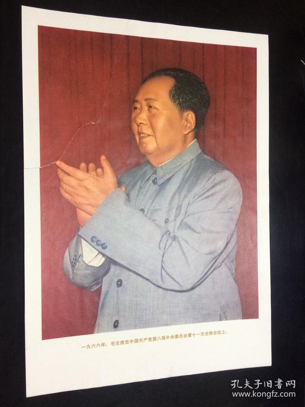 文革,宣传画,一九六六年,毛主席在中国共产党第八届中央委员会第试一次全体会议上 , 16开