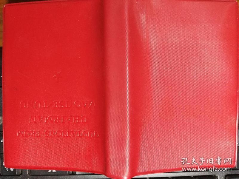 毛主席语录【英文版】【内页有毛主席标准像以及林彪手书题词! 】【孔网稀缺,欲购从速!】