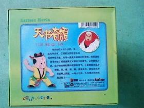 电影光盘  《天书奇谭》(中国经典美术片2碟VCD)