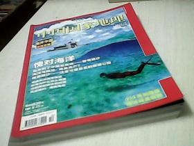 中国国家地理 2010.10 海洋中国