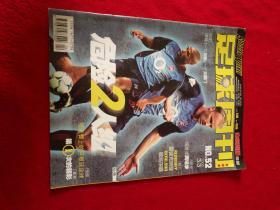 足球周刊-2003年总第52期    无赠品