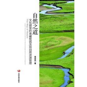 自然之道——文化眼里的青藏牧民及其自然资源管理