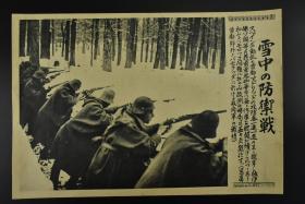 《雪中的防御战》1937年1月14日 西班牙 马德里保卫战 德国 意大利 法国 苏联等义勇军参加 图为首都郊外的政府军战线 时事写真新报社 老照片 写真 插图 单面 印刷品  右侧有事件详细说明