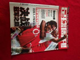 足球周刊-2003年总第63期    无赠品