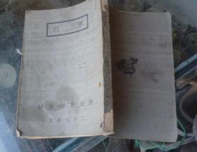 民国为抗战出版兵书,江西师资训练教材,军训