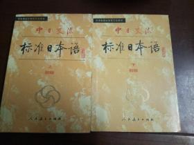 中日交流-标准日本语(初级上下全)