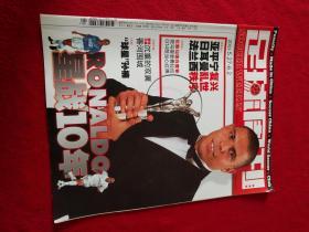 足球周刊-2003年总第64期    无赠品