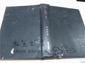 原版日本日文法律书 现代法学全集30 民事诉讼法 新堂幸司 筑摩书房 1985年12月 大32开硬精装