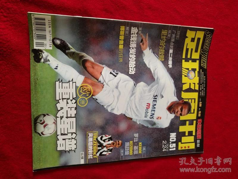 足球周刊-2003年总第51期    无赠品