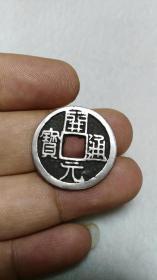 唐代 银质 开元通宝 背上月