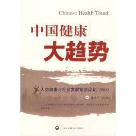 中国健康大趋势