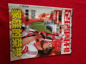 足球周刊-2003年总第65期    无赠品