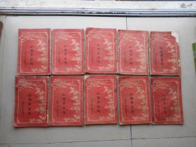 民国五年中华书局版 红楼梦索引 一套十册全,卷二十四共120回,民国五年九月初版初印
