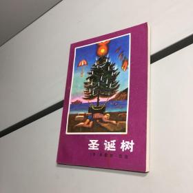 圣诞树 【一版一印 9品-95品+++ 正版现货 自然旧 实图拍摄 看图下单】