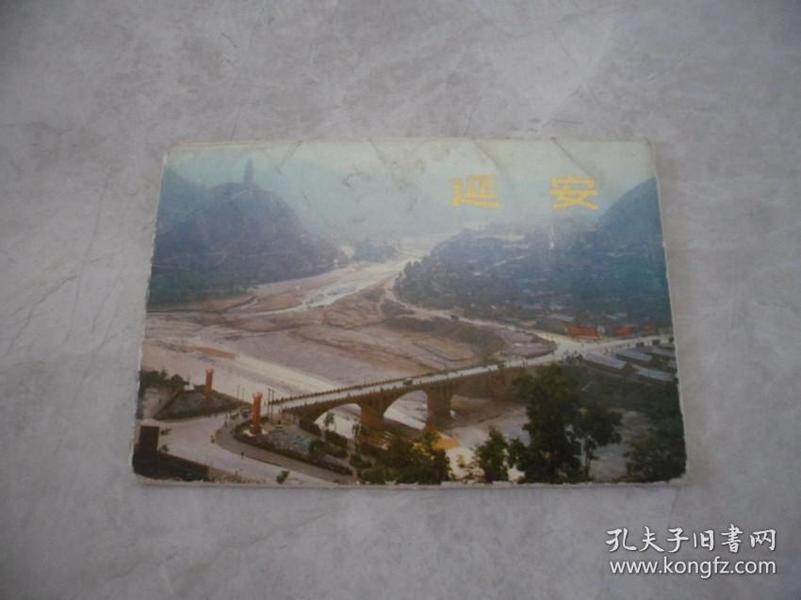 明信片:延安(9张)