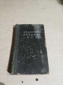 各国西药辞典续编,最新百病治疔法,合订本