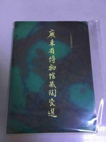 广东省博物馆藏陶瓷选 精装