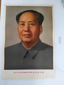 毛泽东主席像(保真包老)