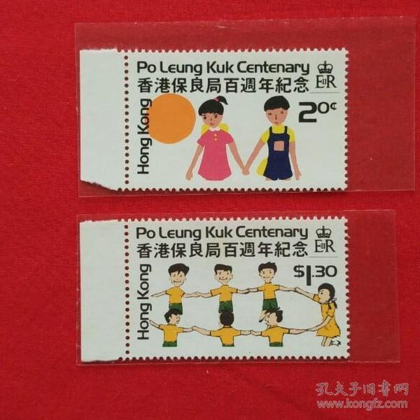 香港邮票HS39香港保良局百周年纪念邮票1978年邮票儿童手拉手收藏