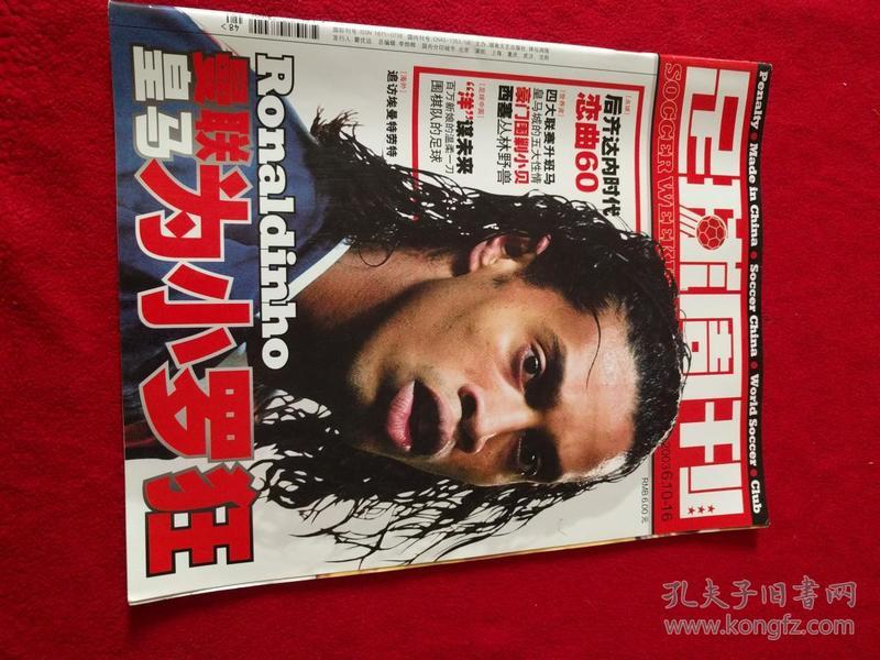 足球周刊-2003年总第66期    无赠品