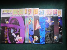 少年科学画报 1996年第1.3.4.5.6.7.8.9.12期(8本)